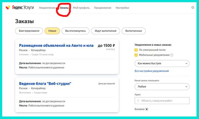 Ищем заказы: как это работает на Яндекс Услугах
