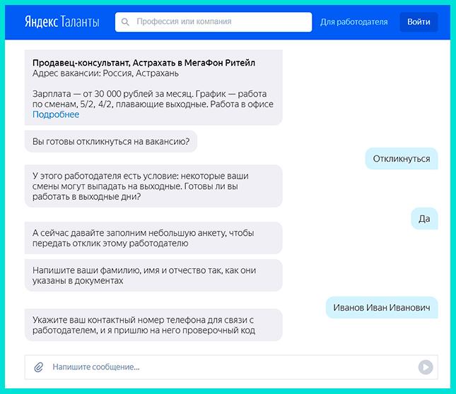 Сервис Яндекс Таланты заполняет анкету для работодателя