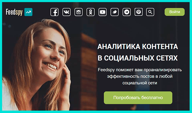 Сервис Feedspy анализирует не только Инстаграм, но и Одноклассники и ВК