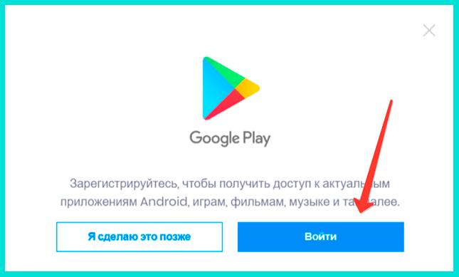 Для установки Инстаграм на компьютере потребуется аккаунт в Гугле