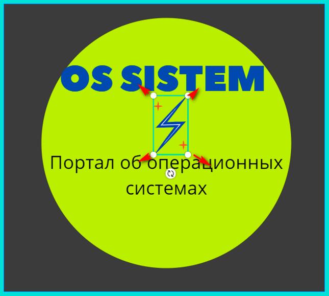Добавляем главный элемент при создании логотипа