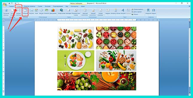 Как создать коллаж из фото в Word