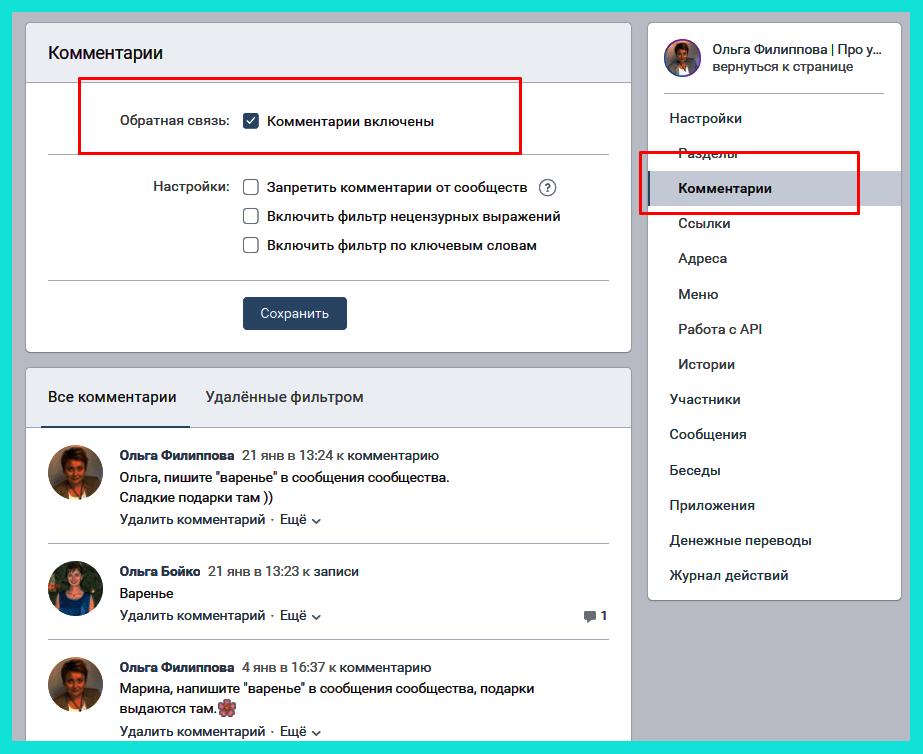 Комментарии в паблике могут быть включенные или отключенные