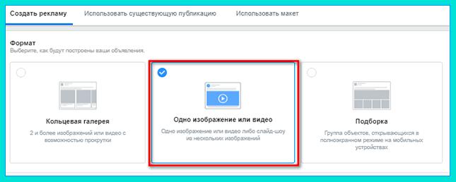 Выбираем формат Одно изображение или видео
