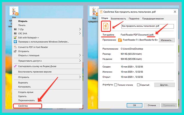 Проверьте формат документа в поле «Тип файла»