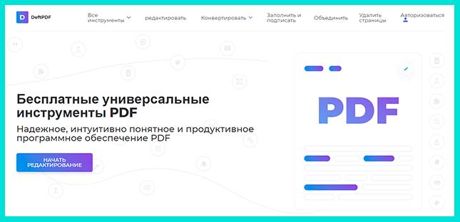 Простой интернет-сервис для создания pdf документов