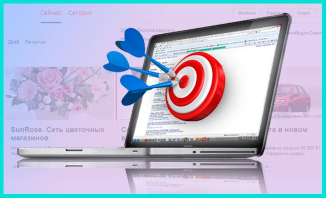 Ретаргетинг эффективен при настройке рекламы в Яндекс Директ