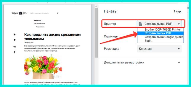 Выбираем Сохранить как PDF