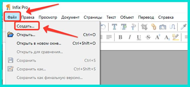 Для создания pdf документа в приложении InFix, кликаем на Создать
