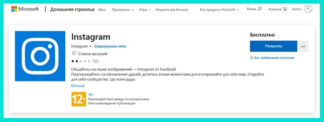 Специальное приложение Инстаграм в официальном магазине Microsoft