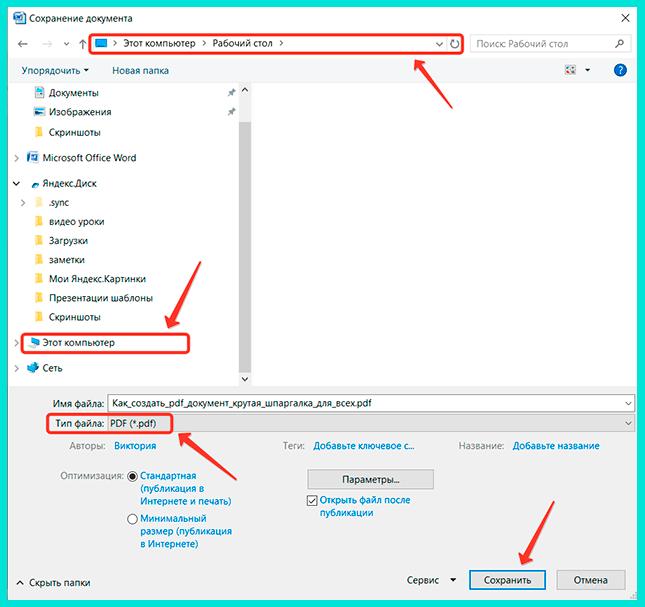 Указываем, куда сохранить документ, и выбираем тип файла pdf