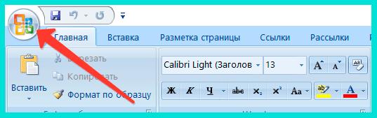 Для создания pdf документа в Ворд, переходим во вкладку Файл