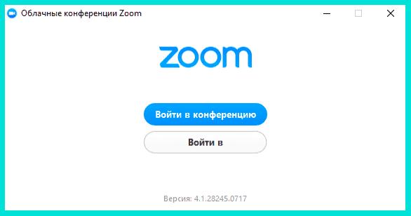 Чтобы начать пользоваться Zoom конференции на компьютере, установите программу и нажмите Войти