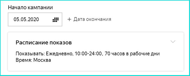 Устанавливаем время и дату показа рекламы в Яндекс Директ