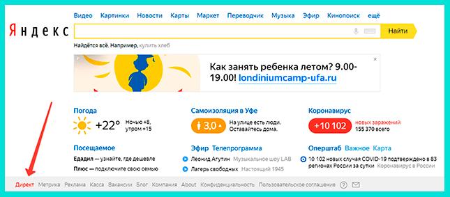 Яндекс Директ для рекламы