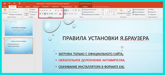 Заполняем пустые поля текстом презентации