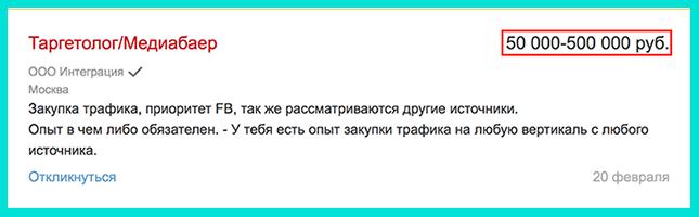 Пример зарплаты таргетолога в Москве