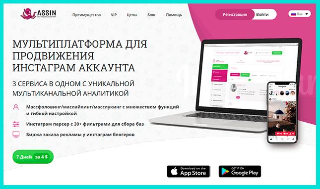Assin - мультиплатформа для продвижения