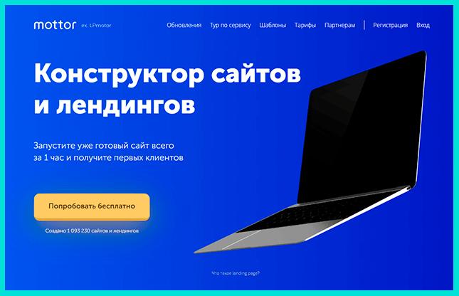 Ipmotor.ru - простой конструктор