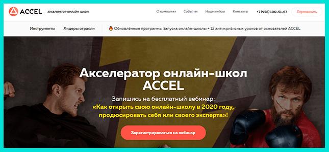 Акселератор онлайн-школ ACCEL