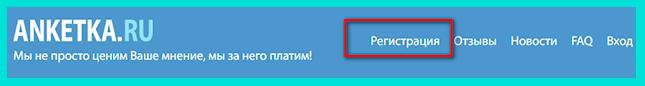 Анкетка ру- регистрация