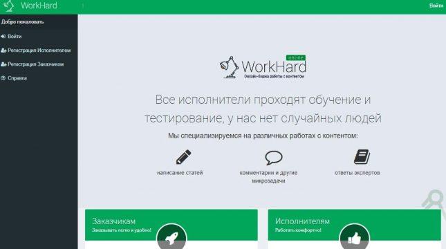 Биржа WorkHard