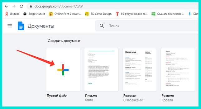 Чтобы сделать новый Гугл документ, нажмите плюсик