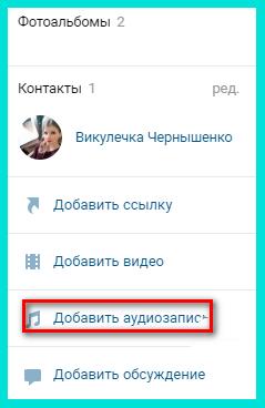 Чтобы создать музыкальный альбом  в группе Вконтакте, нажмите Добавить аудиозапись