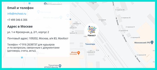 Макхост офис в Москве
