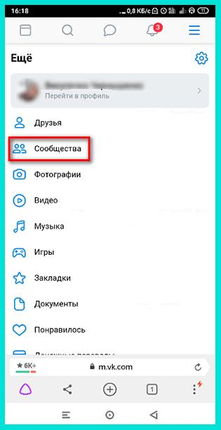 Для создания альбома в группе Вконтакте зайдите в рубрику Сообщества на мобильном
