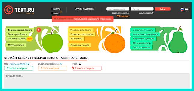 Сервис Text.ru поможет SEO копирайтеру