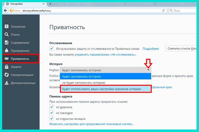 Вкладка Приватность в Mozilla Firefox