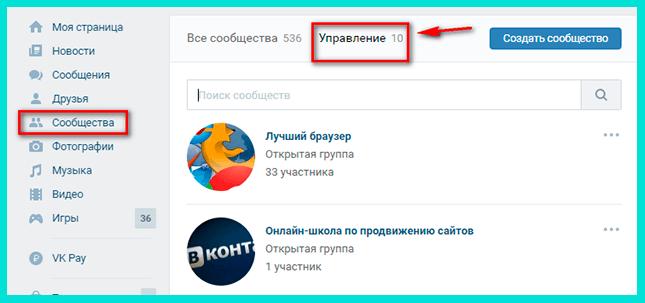 Для того, чтобы создать альбом в группе ВКонтакте, войдите во вкладку Сообщества