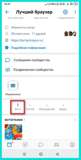 Выбираем группу для которой нужно создать альбом Вконтакте