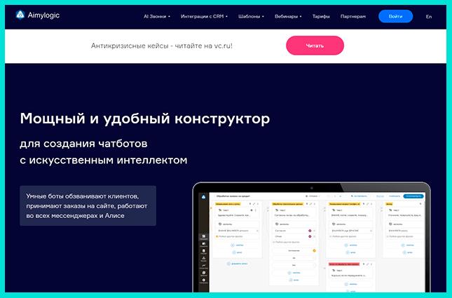 Конструктор чат-ботов Aimylogic