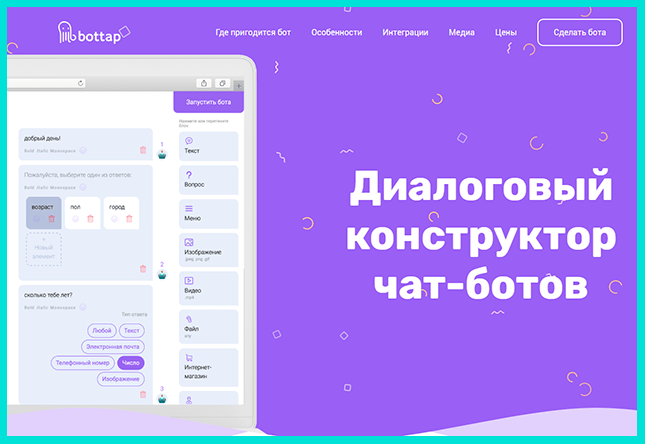 BotTap - диалоговый конструктор чат-ботов