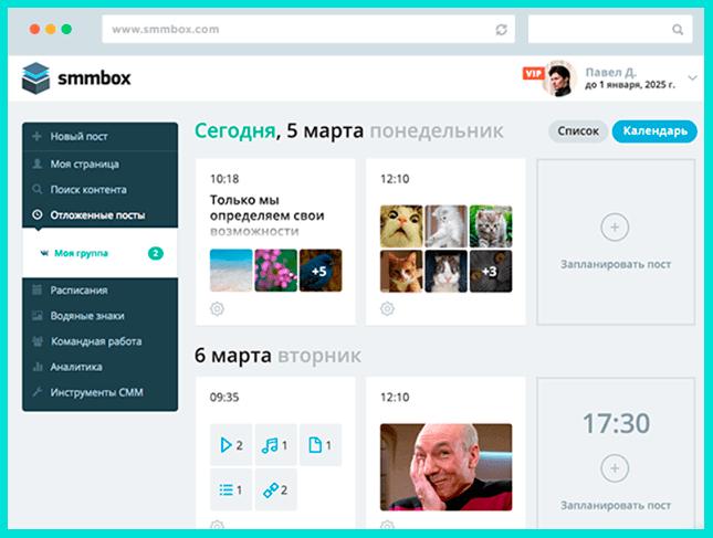 SmmBox - приложение для поиска нужного контента