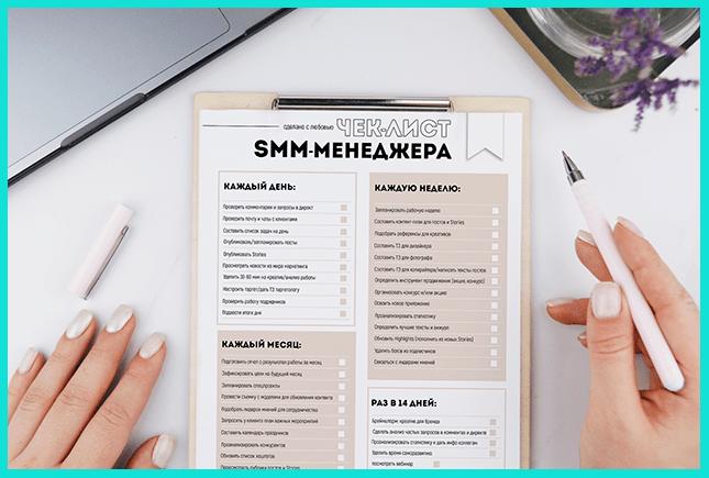 Используйте чек-лист по SMM