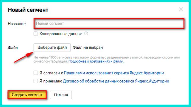 Даем название сегменту в Яндекс Аудитории