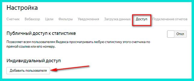 Добавляем пользователя во вкладке Доступ