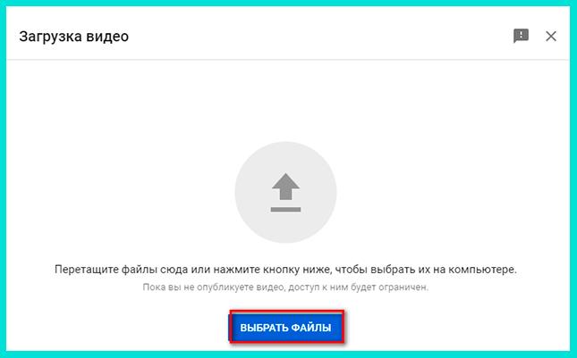Нажимаем кнопку Выбрать файл