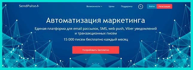 Крупнейший сервис для создания push-уведомлений