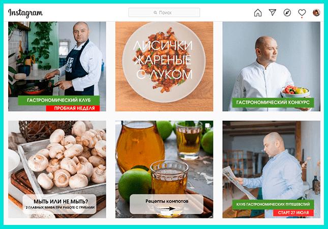 Кулинарный блог в Инстаграме