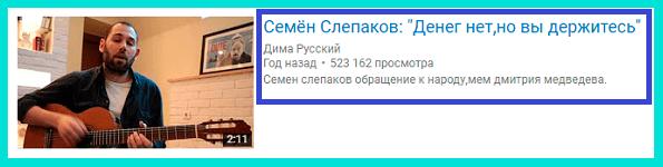 Популярный кликбейт с медийной личностью