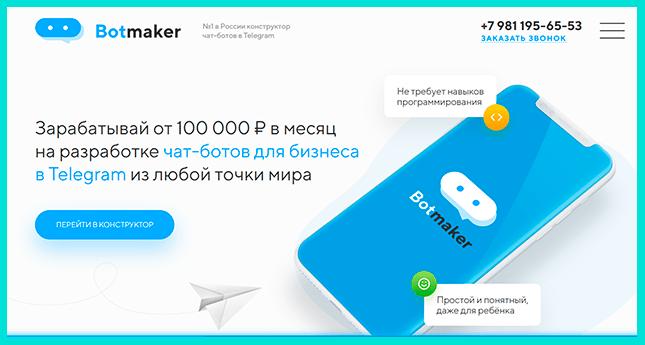 Популярный в России сервис
