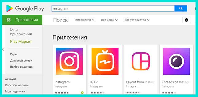 Устанавливаем приложение Instagram на компьютер