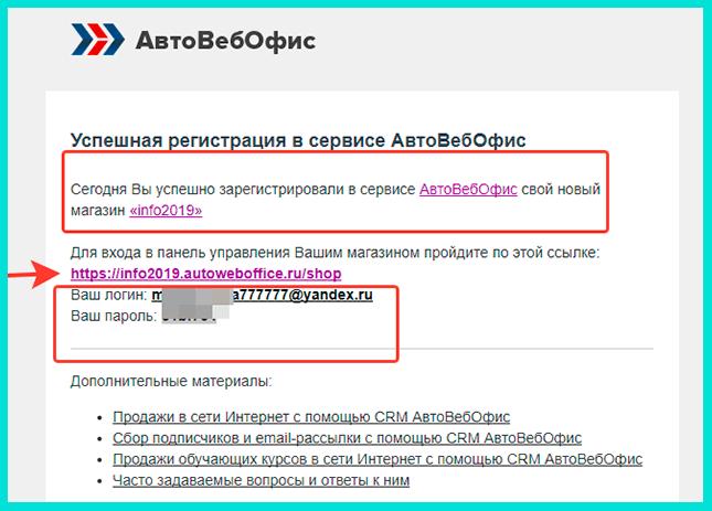 Регистрация в программе Автовебофис
