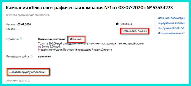 Рекламная кампания после настройки ретаргетинга в Яндекс Директ