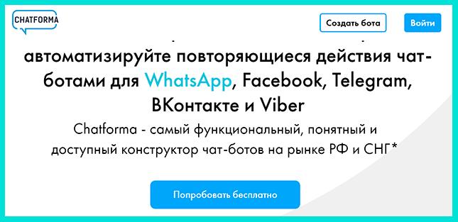 Российских конструкторов чат-ботов - Chatforma