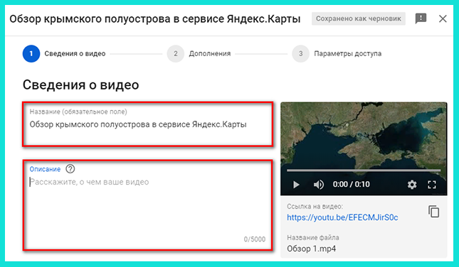 Вводим сведения о видео, чтобы добавить на Ютуб канал